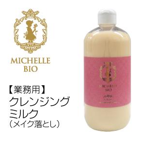【業務用】クレンジングミルク